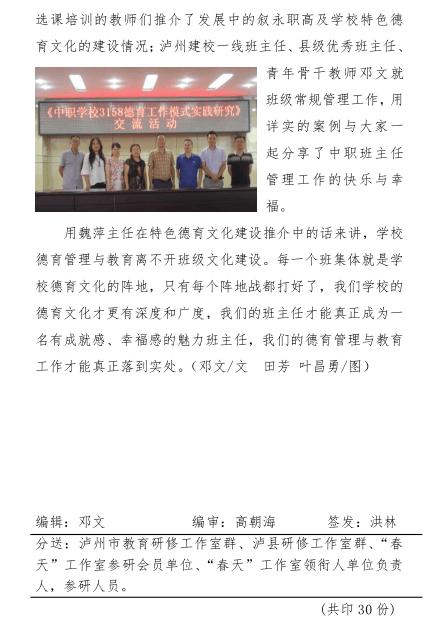 """""""春天""""工作室研修成果展示"""